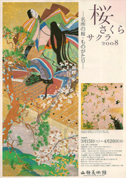 Sakura2008