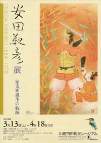 Yasuda1yukihiko