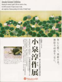 Koizumijunsaku1